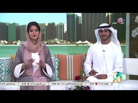 Your Wedding On Us 2016 - Abu Dhabi TV Interview