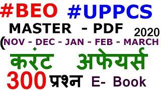 #CURRENT  AFFAIRS    SIX MONTH  || 300  QUESTIONS ||  #BEO  #UPPCS   #RO/ARO  ...MASTER  E - BOOK