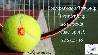 """КРЕМІНЬ ТВ. 24.03.18 """"Premier Cup"""" до 14 років  Категорія А. Корт 1"""