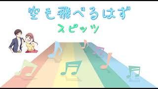 【JPOP】空も飛べるはず/スピッツ (Instrumental/カラオケ)