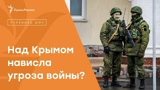 Угроза войны в Черном море | Радио Крым.Реалии