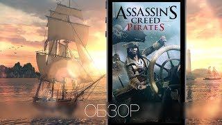 Assassins Creed Pirates  отличный проект который раскачает ваш iPhone и iPad Настоящие вкусные сочные яблоки вы можете