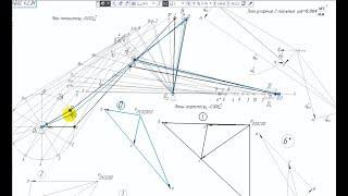 КОМПАС-3D v17: План скоростей ТММ (теория механизмов и машин)