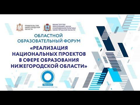 """""""Реализация национальных проектов в сфере образования Нижегородской области"""""""