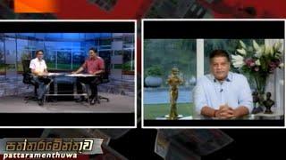Paththaramenthuwa - (2020-11-10) | ITN Thumbnail