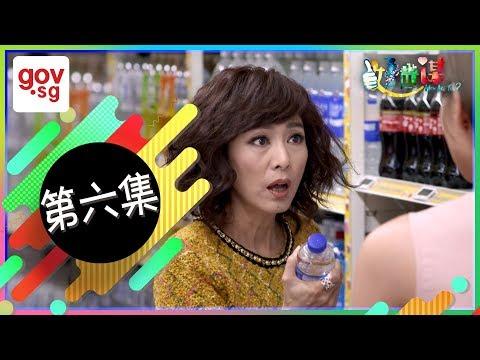 "《好世谋》第六集 – ""Ho Seh Bo"" Episode 6"