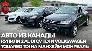 Авто из Канады. Купили 2 дизельные Ауди Q7 и 1 Фольксваген Тоурег на Манхейм Монреаль.