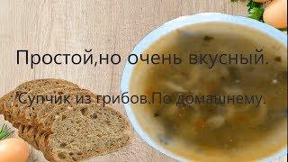 Грибной суп.Очень вкусный и готовится быстро.