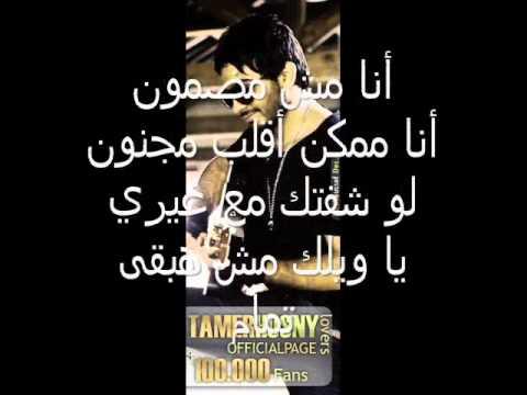 يانايامفيش   تامر حسني  2010
