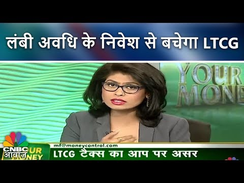 लंबी अवधि के निवेश से बचेगा LTCG |  LTCG On Long Term Investment | Your Money | CNBC Awaaz