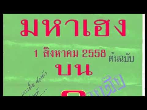 หวยซองมหาเฮง งวดวันที่ 1/08/58