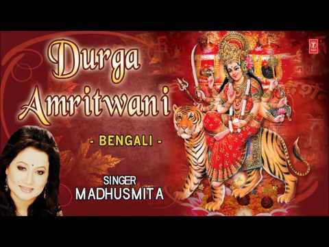 Durga Amritwani, BENGALI By MADHUSMITA I Audio Song I Art Track