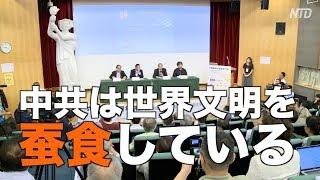 「中国共産党は世界文明を蚕食している」天安門事件30周年シンポ台湾で開催