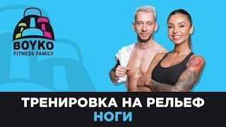 """Маргарита Бойко - Тренировка на рельеф - """"Ноги""""."""