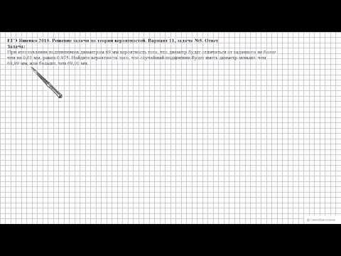 ЕГЭ Ященко 2015. Вариант 11, задача №5. Ответ