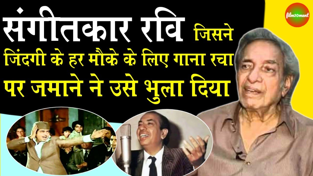 Download Music Director Ravi Biography: जिसने Mahendra Kapoor को Md Rafi जैसा Stardum दिलाया   film10ment