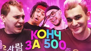 Stephan Pie x mediynayablad — КОНЧ ЗА 500 (клип)