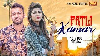 Patli Kamar | Mohit Sharma | Sonika Singh | Deepak Rao | Dev Kharkiya | New Haryanvi Song 2019 | NDJ
