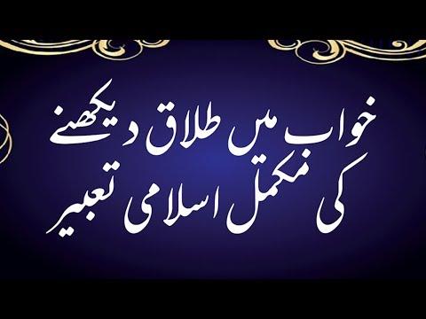 Khwab Mein Talaq Daikhnay Ki Mukammal Islami Tabeer||Dream Interpretation About Divorce