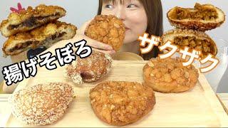 【韓国モッパン】フライドチキンとパンのコラボがザクザク美味しい。揚げそぼろパンも食べる。【韓国】