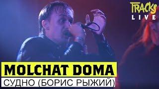 Смотреть клип Molchat Doma - Судно