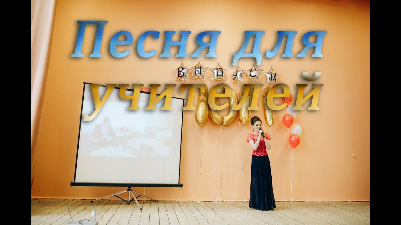 Песня поздравление 11 классу фото 209