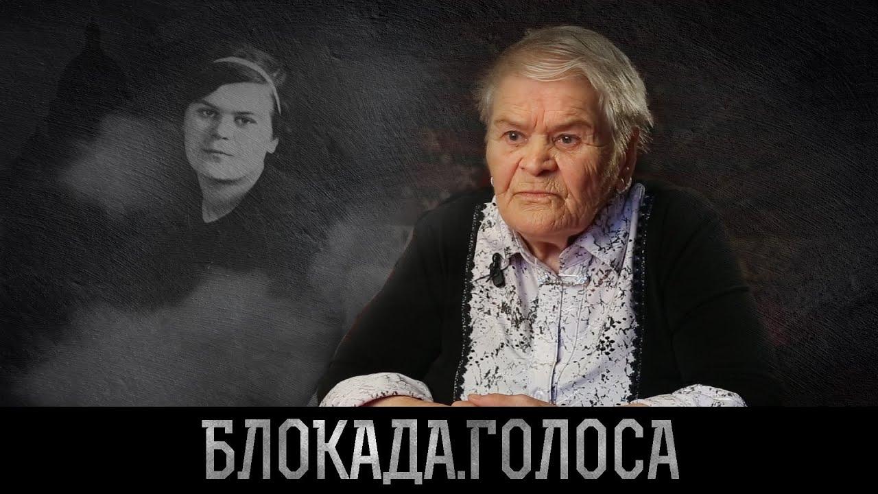 Зенина Любовь Васильевна о блокаде Ленинграда / Блокада.Голоса