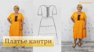 Яркое платье в стиле кантри из трикотажа. Моделирование и раскрой платья без вытачек