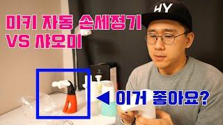 미키 자동 거품 손세정기 (feat. 샤오미 거품 손세…
