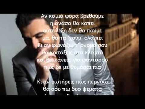 ΑΝΤΩΝΗΣ ΡΕΜΟΣ - ΔΥΟ ΨΕΜΜΑΤΑ