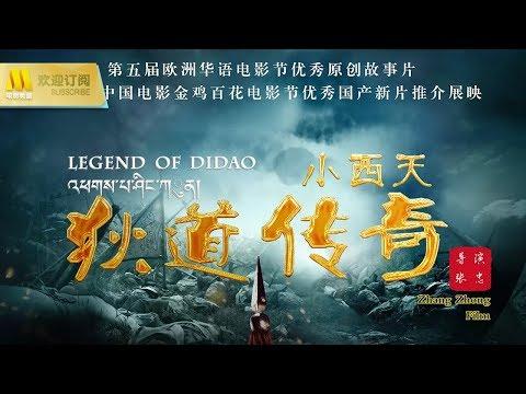 【1080P Chi-Eng SUB】《小西天狄道传奇/Legend