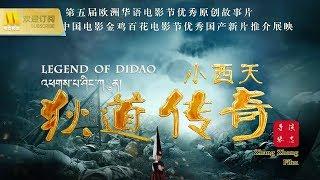 【1080P Chi-Eng SUB】《小西天狄道传奇/Legend of Didao》感受临洮千年历史文化(乌日根 / 夏晴 / 陈思娜)