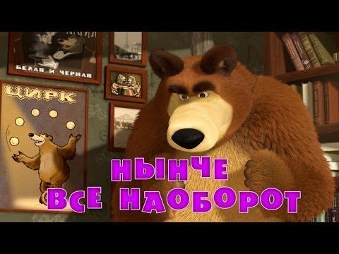 Маша и Медведь - Нынче все наоборот (Трейлер)