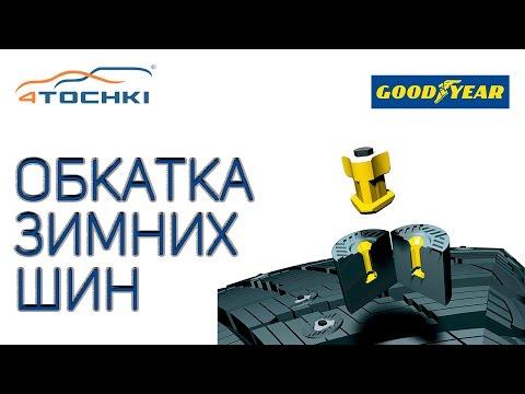 Советы Goodyear: Обкатка зимних шин на 4 точки. Шины и диски 4точки - Wheels & Tyres