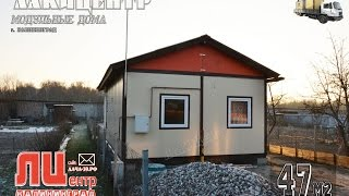 Модульные домики | бытовки | садовые домики | дачные дома(Производство и продажа модульных домиков. mvmodul.com., 2015-02-09T21:08:50.000Z)