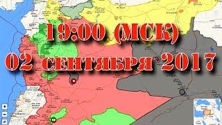 2 сентября 2017. Военная обстановка в Сирии. Смотрим карту в прямом эфире. Начало - в 19:00 (МСК).