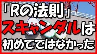 NHK『Rの法則』被害者は誰?過去にも芸能人のスキャンダルが! 明日の話...