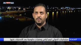 ميليشيات الحوثي تبيع أراض ومقرات حكومية بعد الاستيلاء عليها