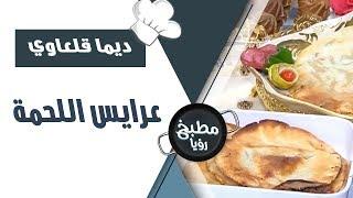 عرايس اللحمة - ديما قلعاوي