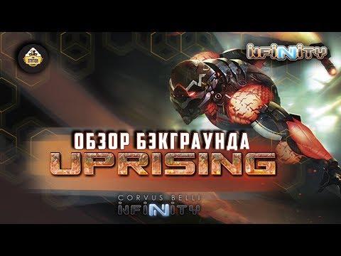 Былинный сказ | Infinity | Книга Uprising! Японский демарш в Infinity!