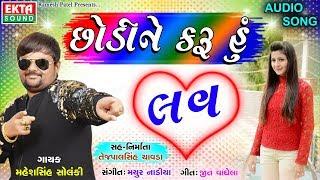 Chhodi Ne Karu Hu Love || New Love Song || Maheshsinh Solanki || Full Audio Song || Ekta Sound