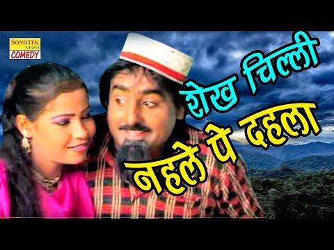 शेख चिल्ली नहले पे देहला | Shekh Chilli Nahele Pe Dehla | Hari Ram Tufan | New Funny Comedy