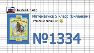 Задание № 1334 - Математика 5 класс (Виленкин, Жохов)