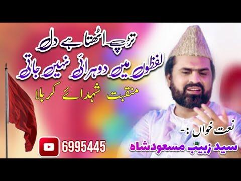 Tarap Uthta Hy Dil - Manqabat-e-Shuhday-e-Karbala (RA)