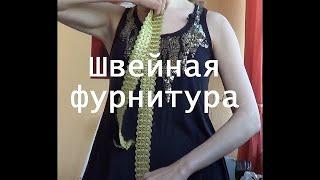Смотреть видео фурнитура для одежды