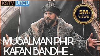 Zameen o Aasman mein har zuban se Dirilis || Ertugrul Ghazi || Musalman phir kafan bandhe.. [HD]
