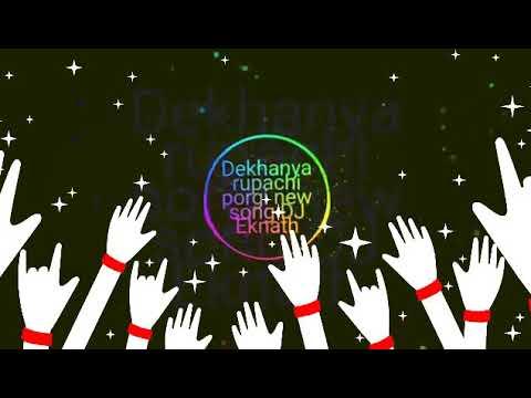 DEKHANYA Rupachi Porgi New Song