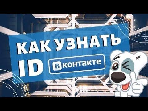 Как узнать Id Вконтакте? Как узнать Id VK - ТОП методы узнать Айди в ВК