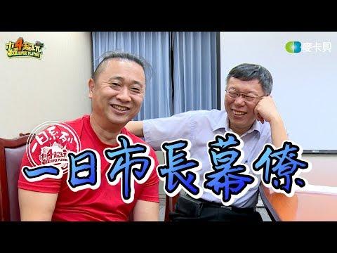 《一日系列第六十九集》最強主管~市長柯P來了!邰哥來挑戰史上最崩潰工作!-一日市長幕僚feat.柯文哲 One-Day Taipei Mayor Staff