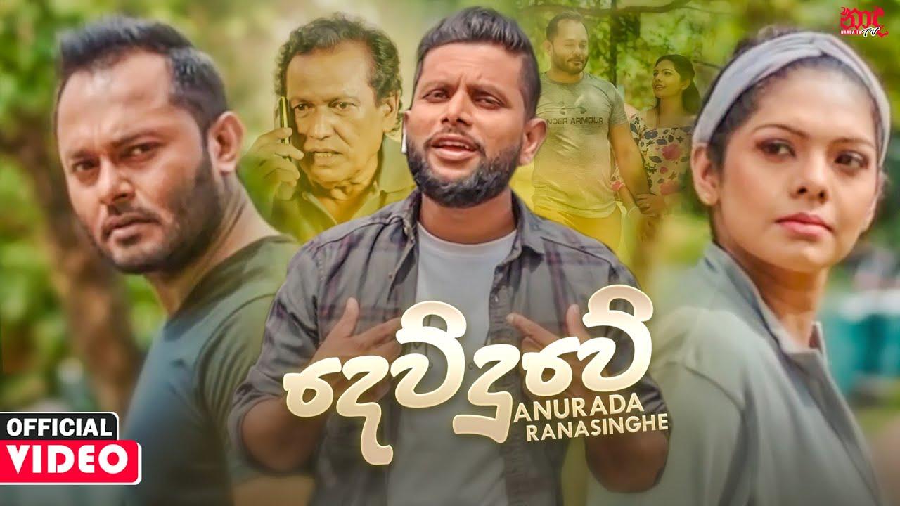 Download Dewduwe (දෙව්දුවේ) Anurada Ranasinghe Official Music Video 2021